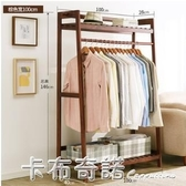 衣帽架落地衣架實木簡易置物架掛衣架家用臥室木質衣服架子多功能 雙十二全館免運