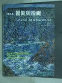 【書寶二手書T9/藝術_QNX】羅芙奧藝術與投資_藝之華-印象派與現代藝術