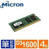 【綠蔭-免運】Micron Crucial NB-DDRIII 1600/4GB 筆記型RAM(雙面顆粒)