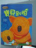 【書寶二手書T8/少年童書_ZEV】寶貝別怕_郭玫禎_附光碟