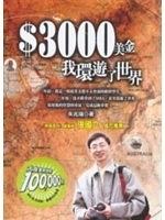 二手書博民逛書店 《3000美金我環遊世界-BOHEMIAN 13》 R2Y ISBN:9861240497│朱兆瑞