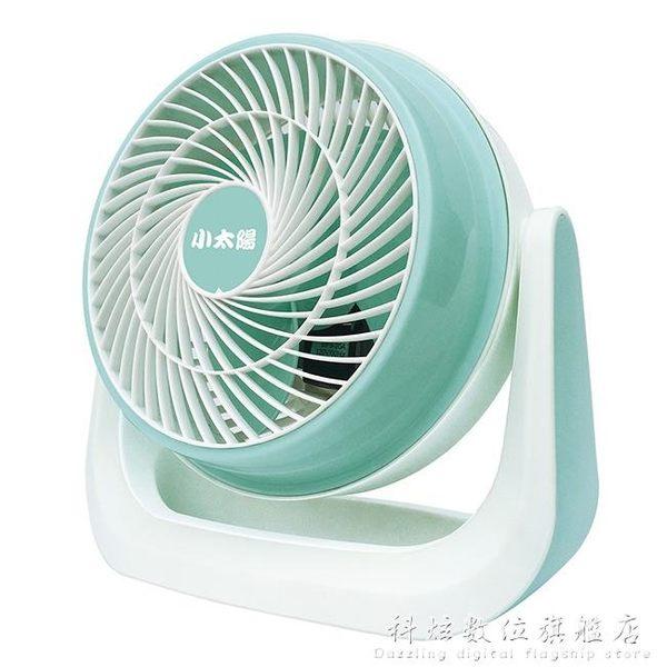 現貨24小時出貨  110v小太陽9吋渦流循環扇小風扇夏天清涼散熱便攜式TF-816 科炫數位