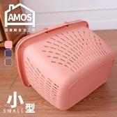 【Amos】單人塑膠鏤空洗衣籃(小)粉紅色