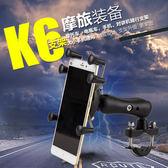 K6摩托車手機導航支架防震踏板車機車支架GPS導航防盜支架通用 傾城小鋪