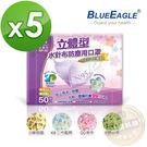 【醫碩科技】藍鷹牌NP-3DSJ*5台灣製立體型四層式無毒油墨水針布兒童防塵口罩 50入*5盒免運