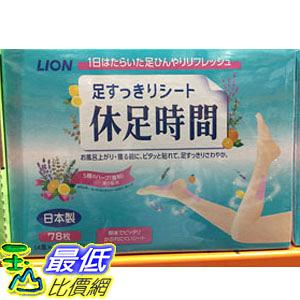 [COSCO代購] C204975 LION FOOT GEL PATCH 休足時間足部清涼舒緩貼片 78枚