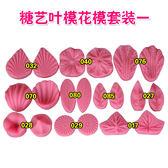 葉模花模 糖藝模具 翻糖荷葉 糖藝葉模牡丹花模 羽毛模10件套裝一