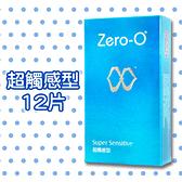 【愛愛雲端】Zero-O 零零衛生套 保險套 超觸感型 12片