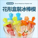 ✭米菈生活館✭【J67】花形盒裝冰棒模 DIY 製冰 冰格 冰條 雪糕 夏暑 自製 冰盒 雪糕 冰塊 夏天