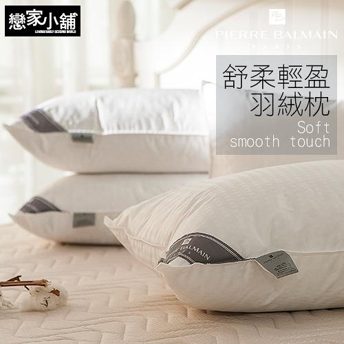 戀家小舖 枕頭 / 羽絨枕【PB頂級羽絨枕】高規格50D/50F 五星級飯店專用 台灣製