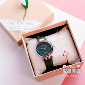 女士手錶 森系小清新手錶女學生新款韓版簡約便宜星空錶潮流學院派 5色