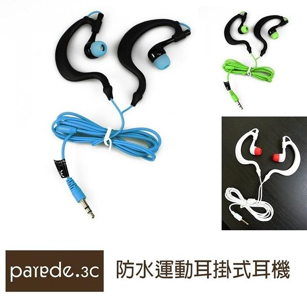 防水運動耳掛式耳機 線控 運動耳機 防汗防水 後掛式 入耳式 活動耳機殼 人體工學 父親節