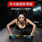 聚賽抖音多功能俯臥撐板支架家用練胸肌訓練器材腹肌健身神器男女 快速出貨