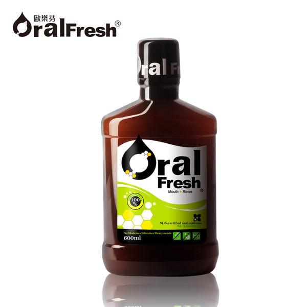 Oral Fresh 歐樂芬天然口腔保健液/漱口水 600ml 牙周病預防專利