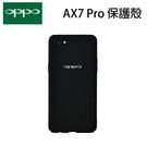 OPPO AX7 Pro原廠背蓋-黑
