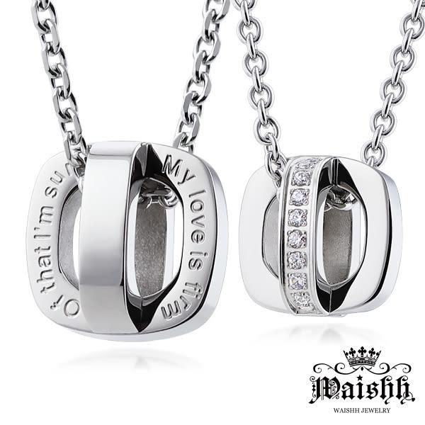Waishh玩飾不恭【堅定愛情】珠寶白鋼項鍊/情侶對鍊【單鍊價】