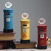英倫復古簡約鐵皮存錢罐懷舊郵筒儲蓄罐創意酒櫃裝飾擺件家居飾品
