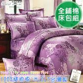 鋪棉床包 100%精梳棉 全鋪棉床包兩用被四件組 雙人特大6x7尺 king size Best寢飾 6935-1