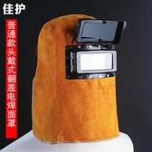 特賣電焊面具牛皮電焊面罩頭戴式焊帽焊工焊接面具翻蓋燒焊自動變光電焊面罩