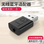 接收發射器 藍芽5.0音頻二合一車載音箱電腦電視藍芽適配器免驅動【快速出貨】