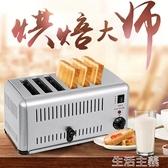 麵包機 四片多士爐烤面包片機商用4片6片吐司機家用早餐機肉夾饃加熱機 生活主義