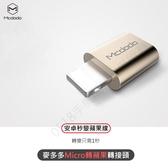 Mcdodo麥多多 Micro轉Lightning轉接頭 安卓轉蘋果 充電傳輸迷你轉接器