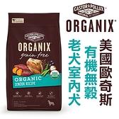 歐奇斯ORGANIX.95%有機無穀老犬/室內犬飼料10磅(約4.5kg)