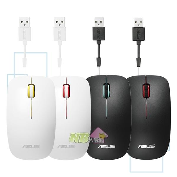 ASUS UT300 USB 可伸縮式 光學滑鼠 1000DPI 贈滑鼠墊