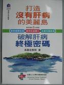 【書寶二手書T1/醫療_JOZ】打造沒有肝病的美麗島:破除肝病終極密碼_高嘉宏