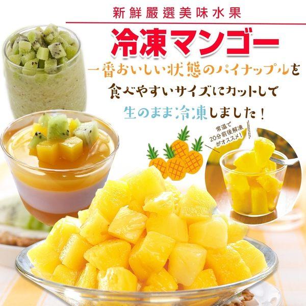 果之蔬美食蔬果。Q&C冷凍新鮮水果【台灣愛文芒果】