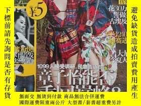 二手書博民逛書店紅秀雜誌罕見38期 2010年 許晴4頁 章子怡內頁Y277939