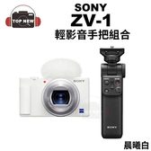 [預購] SONY 索尼 相機 Digital Camera ZV-1 vlog 手持握把組合 晨曦白 相機 大光圈 翻轉螢幕 公司貨