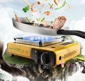 瓦斯爐 戶外便攜式卡式爐野外爐具罐燒烤家用卡磁爐煤氣燃氣灶T