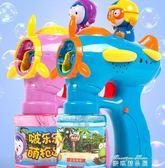 抖音泡泡機兒童全自動吹泡泡神器電動泡泡玩具泡泡水補充液泡泡槍  麥琪精品屋
