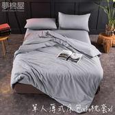夢棉屋-活性印染日式簡約純色系-單人薄式床包枕套二件組-明灰色