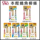 CIAO[本鰹燒HK系列魚柳條,6種口味,日本製]