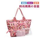 媽媽包 超輕量防水多功能多隔袋手提肩背時尚媽媽包-粉色 買一送三配件組