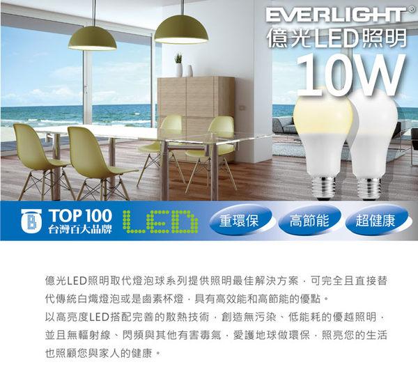 億光LED 10W全電壓 E27燈泡 PLUS升級版 白/黃光4入