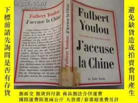 二手書博民逛書店法文原版:J accuse罕見la ChineY18429 F