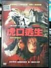 挖寶二手片-0B06-295-正版DVD-電影【虎口逃生】-布莉安娜艾維根(直購價)