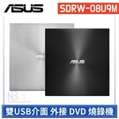 華碩SDRW-08U9M-U/B 外接 DVD 燒錄機