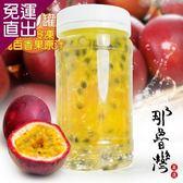 那魯灣 鮮榨冷凍純百香果原汁 10罐230g/罐【免運直出】