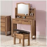 【水晶晶家具/傢俱首選】ZX1126-3克里斯2.7呎木心板鏡台( 含收納椅)~~降價囉!!