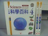 【書寶二手書T2/科學_PNK】小牛頓科學百科_4~6冊間_共3本合售