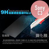 Sony C3 鋼化玻璃膜 螢幕保護貼 0.26mm鋼化膜 9H硬度 防刮 防爆 高清