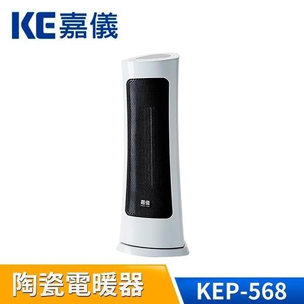 【南紡購物中心】KE嘉儀 陶瓷 電暖器 KEP-568