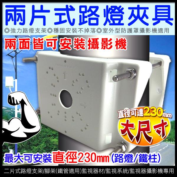 監視器 大尺寸 兩片式夾具 路燈/鐵柱 一組夾具可安裝2隻攝影機 最大安裝直徑230mm 台灣安防
