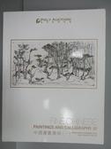 【書寶二手書T1/收藏_QKP】POLY保利_中國書畫專場(一)_2019/10/6