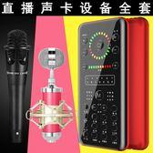 L9直播設備全套通用手機電腦臺式機聲卡套裝蘋果安卓主播喊麥唱歌神器麥克風