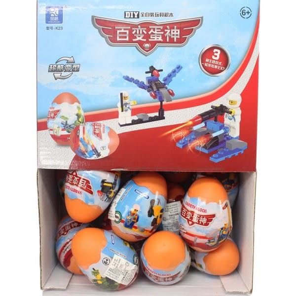 扭蛋積木 品格NO.K23 百變蛋神(有12款)/一款入{促40} 變形蛋形積木 蛋型積木 樂高式拼裝積木~生